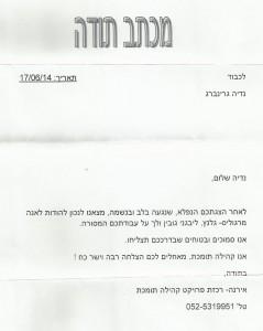 מכתב תודה לעמיגור אשדוד - 2